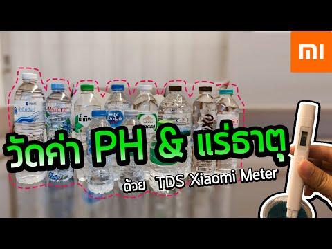 หลังเลิกงาน - เอาน้ำทุกยี้ห้อในเซเว่นมาวัด pH และแร่ธาตุ