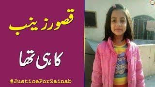 Qasoor Zainab Ka Hi Tha - قصور زینب کا ہی تھا
