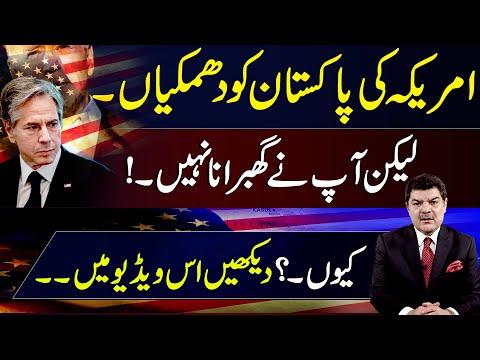 America ki Pakistan ko dhamiyan