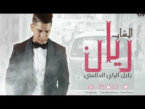 Cheb Rayan - J'espère tkouni Ghaya cheb rayan - الشاب ريان