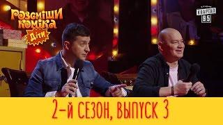 Рассмеши Комика Дети 2017   2 сезон, Выпуск #3