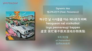 [韓中字歌詞] Dynamic Duo (다이나믹 듀오) - 맵고짜고단거 (MSG) (Feat. PENOMECO) [CHN/ROM]