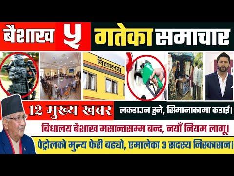 आज बैशाख ०५  गतेका मुख्य समाचार | Today Nepali News | Nepali Headlines April 18 2021 Radio NRN