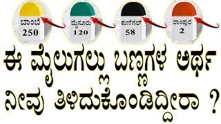 ರೋಡ್ ಗಳಲ್ಲಿನ ಈ ಮೈಲಿಗಲ್ಲುಗಳ ವಿವರ ಕನ್ನಡದಲ್ಲಿ  all roads milestone colour detiles in kannada