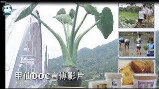 104年甲仙DOC宣傳影片