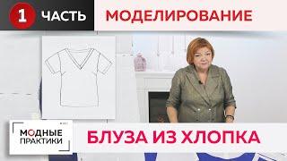 Универсальная вещь в вашем гардеробе Блуза футболка из хлопка Моделирование от базовой основы