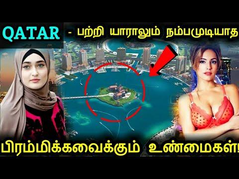 கத்தார் பற்றிய பிரம்மிக்கவைக்கும் இந்த உண்மைகள் உங்களுக்கு தெரியுமா?!   Facts about Qatar