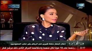 هنا القاهرة   إعلان أسعار حفلة شيرين فى الرياض يثير غضب السعوديين