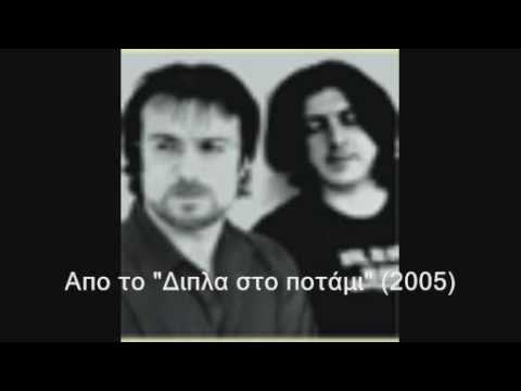 """Πασχαλίδης - Χαρούλης ''Πονεμένη καρδιά"""""""