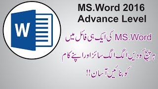 MS.Word 2016 Best Tips and tricks in hindi urdu || open file mein tamam pages ko dain different size