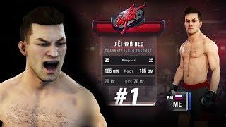 EA Sports UFC 3 КАРЬЕРА ЭПИЗОД № 1 BaL ME