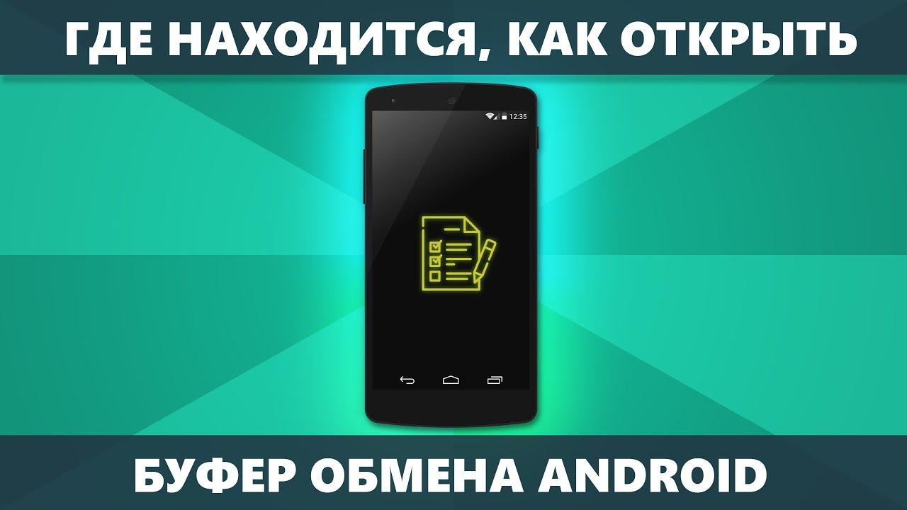Буфер обмена Android — где находится, как открыть, очистить (на чистом Android и на Samsung)
