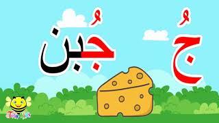 حرف الجيم مع حركة الفتح والكسر والضم - الحروف العربية - حرف ج