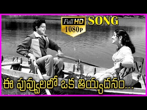 Letha Manasulu 1080p Video Songs (ఈ పువ్వులలో) - Telugu Video Songs- Harinath , Jamuna