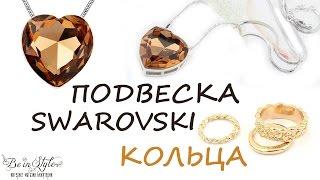 Подвеска Swarovski и кольца. Где купить подвеску Swarovski и кольца? Обзор от Be In Style.
