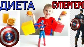 Капитан Америка и Устин: диета для Супергероя! Видео для мальчиков