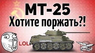 МТ-25 - Хотите поржать?! Играйте на нём - Гайд