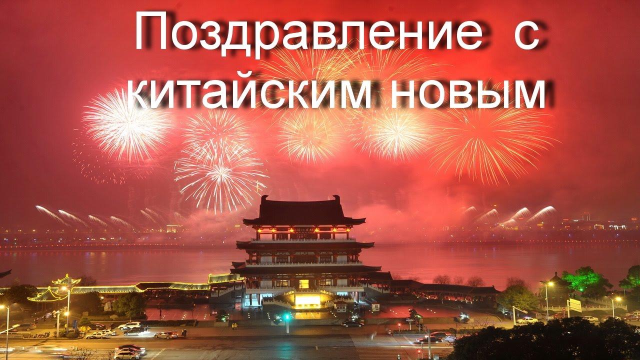 Китайское поздравление с днем рождения фото 945