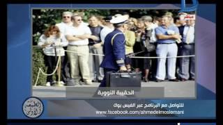 «المسلماني»: FBI أكد إصابة هيلاري كلينتون بفقدان جزئي للذاكرة (فيديو) | المصري اليوم