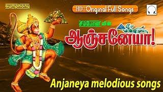 Anjaneya | Anjaneyar tamil devotional songs