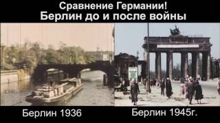 Берлин до и после войны 1936 - 1945