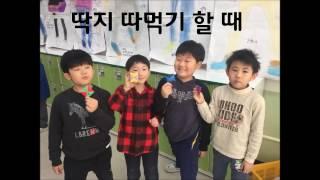 2017 가주초 2학년 6반 딱지따먹기 뮤직비디오