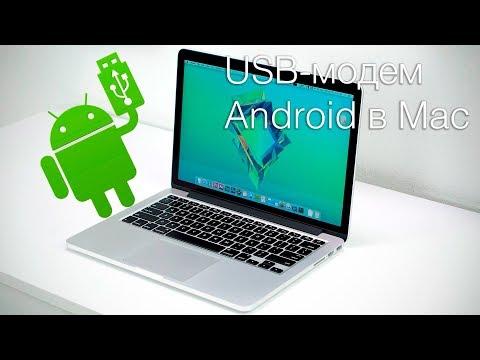В Mac USB-модем Android не работает!
