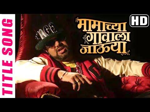 Mamachya Gavala Jauya Jauya - Title Rap Song - Avdhoot Gupte Hits - Abhijeet - Mrunmayee
