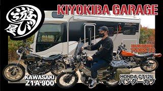 【バイク】清木場ガレージのバイクをご紹介!遊び屋流のカスタム見せちゃいます!