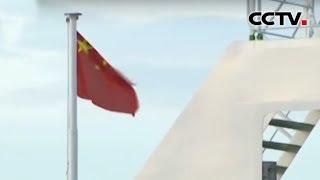 《我和国旗同框》 海南三沙 有我坚守 请祖国放心   CCTV