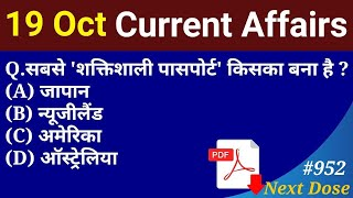 Next Dose #952 | 19 October 2020 Current Affairs | Current Affairs In Hindi | Daily Current Affairs