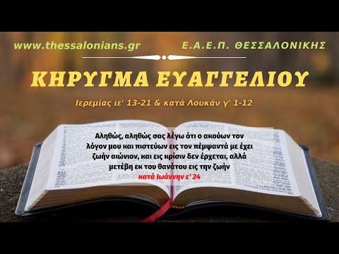 ΚΗΡΥΓΜΑ ΕΥΑΓΓΕΛΙΟΥ 23-05-2021   Ιερεμίας ιε' 13-21 & κατά Λουκάν γ' 1-12