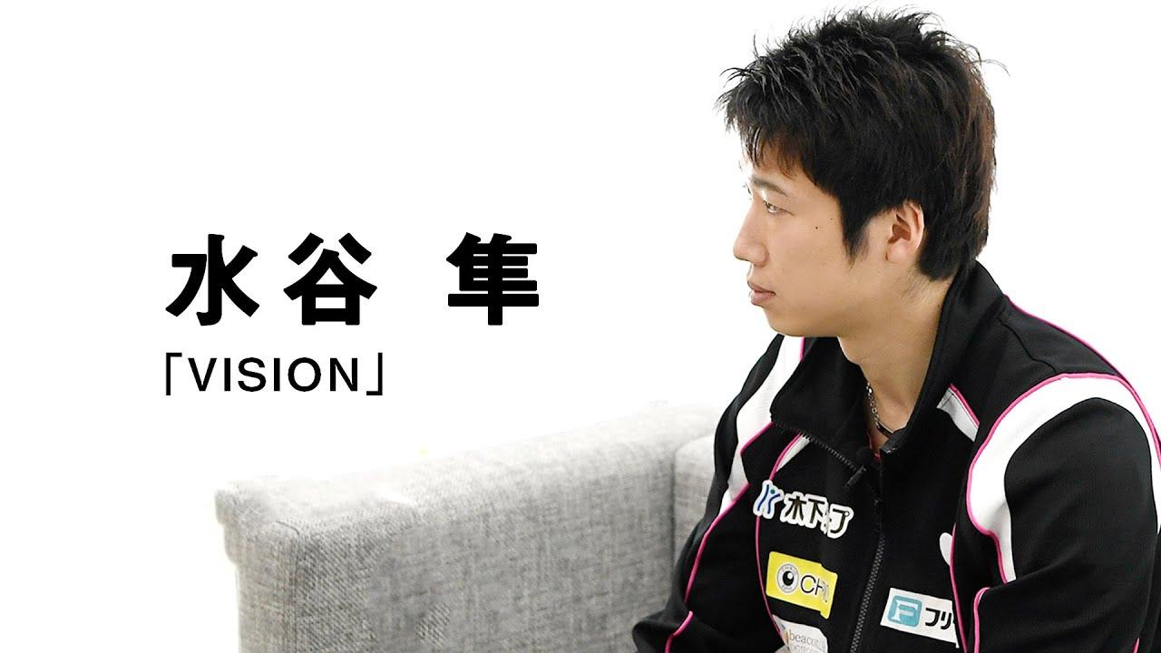 50fa6db371fe 水谷隼インタビュー 第2回 VISION | 卓球レポート