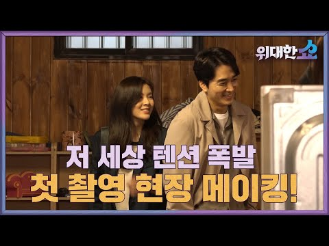 Watch: Song Seung Heon, Lee Sun Bin, And More Work Hard And Play