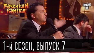 Рассмеши комика - 2011 - 1 сезон , 7 выпуск | шоу смеха