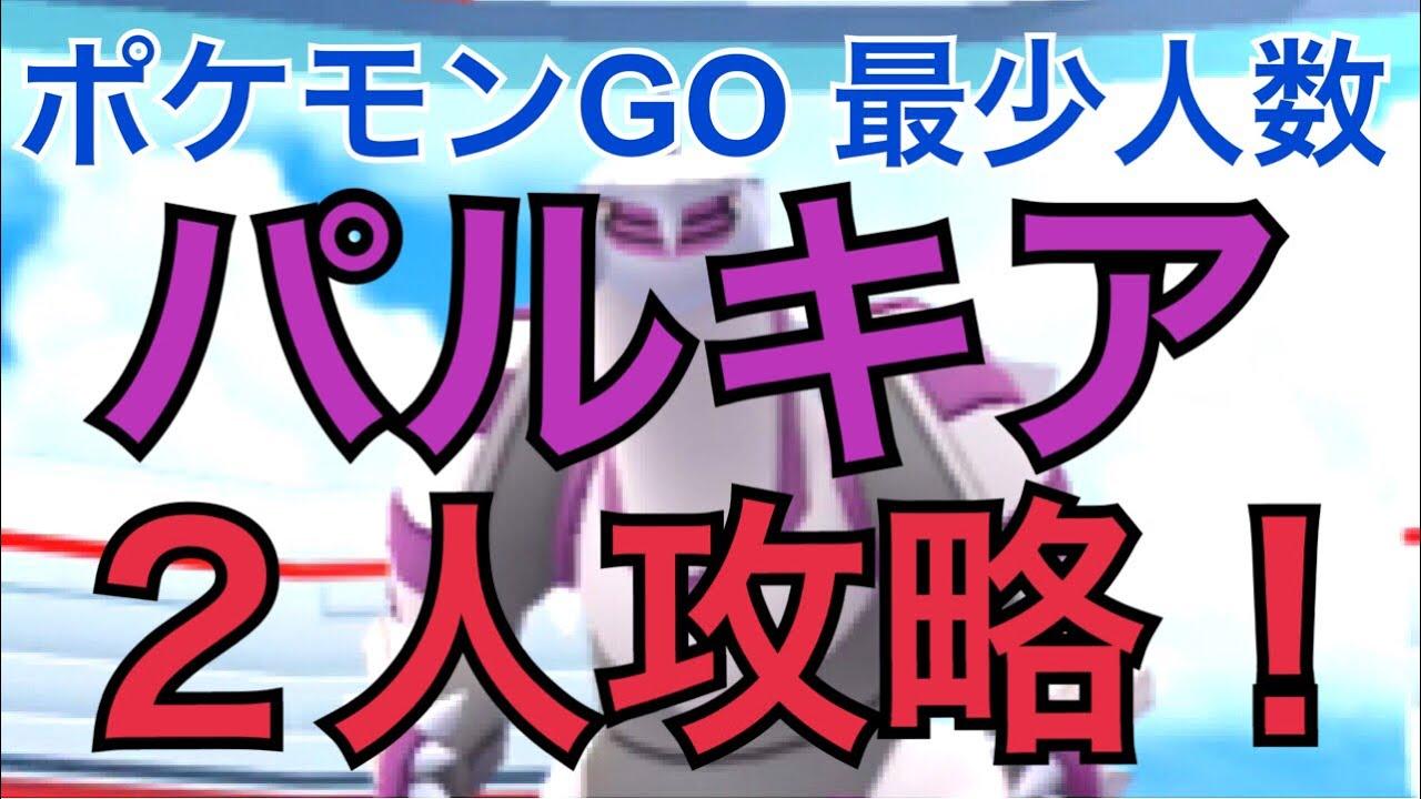 人 と ポケモン チャレンジャー go 対戦 2