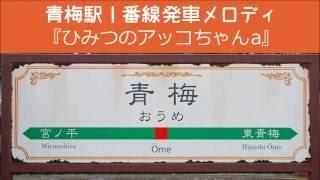 """この動画の音声は駅で収録した""""実録""""であり、鉄道モバイル( https://www.te2do.jp/ )で配信されている""""音源""""とは異なります。 おことわり メロディ..."""