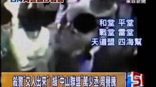 [東森新聞]殺警「交人出來」! 緝「中山聯盟」萬少丞、周譽騰