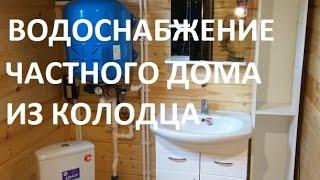Водоснабжение частного дома из колодца в Чеховском районе
