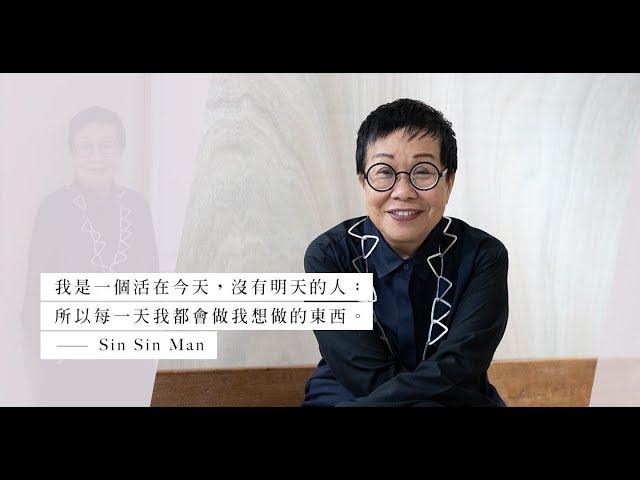 Artist Talk:創作20餘年,不愛常規和死板!「人生如夢,只是場遊戲。」— Sin Sin Man