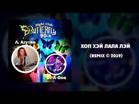 DJ A-Oneck, Леонид Агутин - Хоп Хэй Лала Лэй (Remix)
