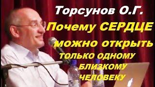 Торсунов О.Г. Почему СЕРДЦЕ можно открыть ТОЛЬКО ОДНОМУ БЛИЗКОМУ ЧЕЛОВЕКУ