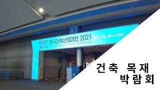 서울 코엑스 건축 및 …