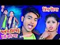 Prince Priya - पलंग हिलई छौ की ना  - Palang Hilai Chau Ki Na - New Maithili Video - JK Yadav Films