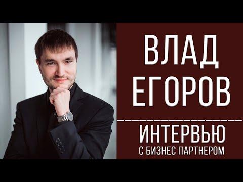 Интервью с бизнес партнером | Влад Егоров