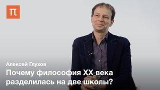 Две школы современной философии — Алексей Глухов