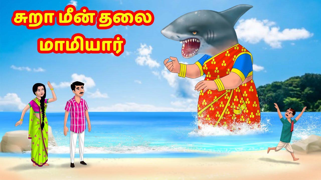 சுறா மீன் தலை மாமியார் | Anamika TV Mamiyar Marumagal S1:E33 | Anamika Tamil Comedy Videos