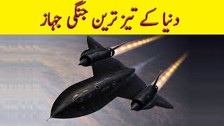 Fastest Military Jets in the World | Technology News | Factical