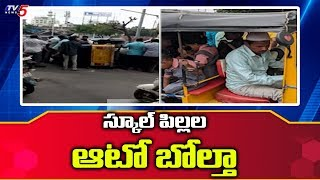 School Auto Over Turns in Abids | Hyderabad
