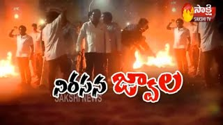 State Wide Protests Against Chandrababu | Decentralization Bill Stopped In LC | Sakshi TV
